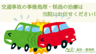 交通事故でお困りの方へ・・・