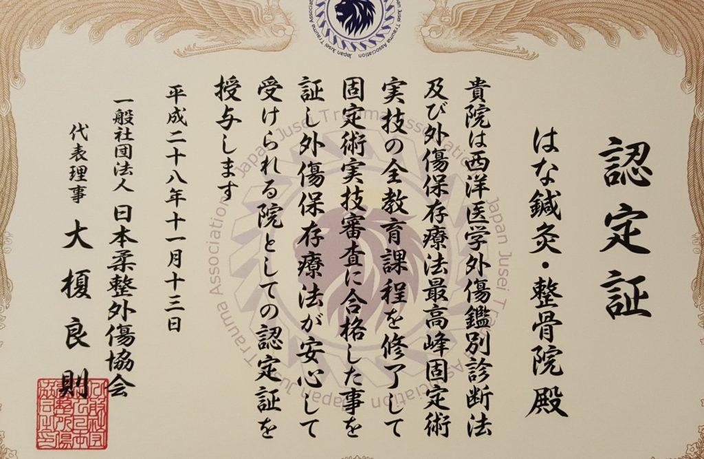 日本柔整外傷協会認定院