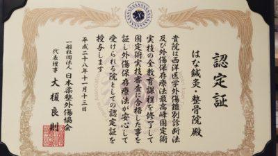日本柔整外傷協会認定