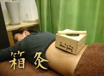 腰痛治療・矯正